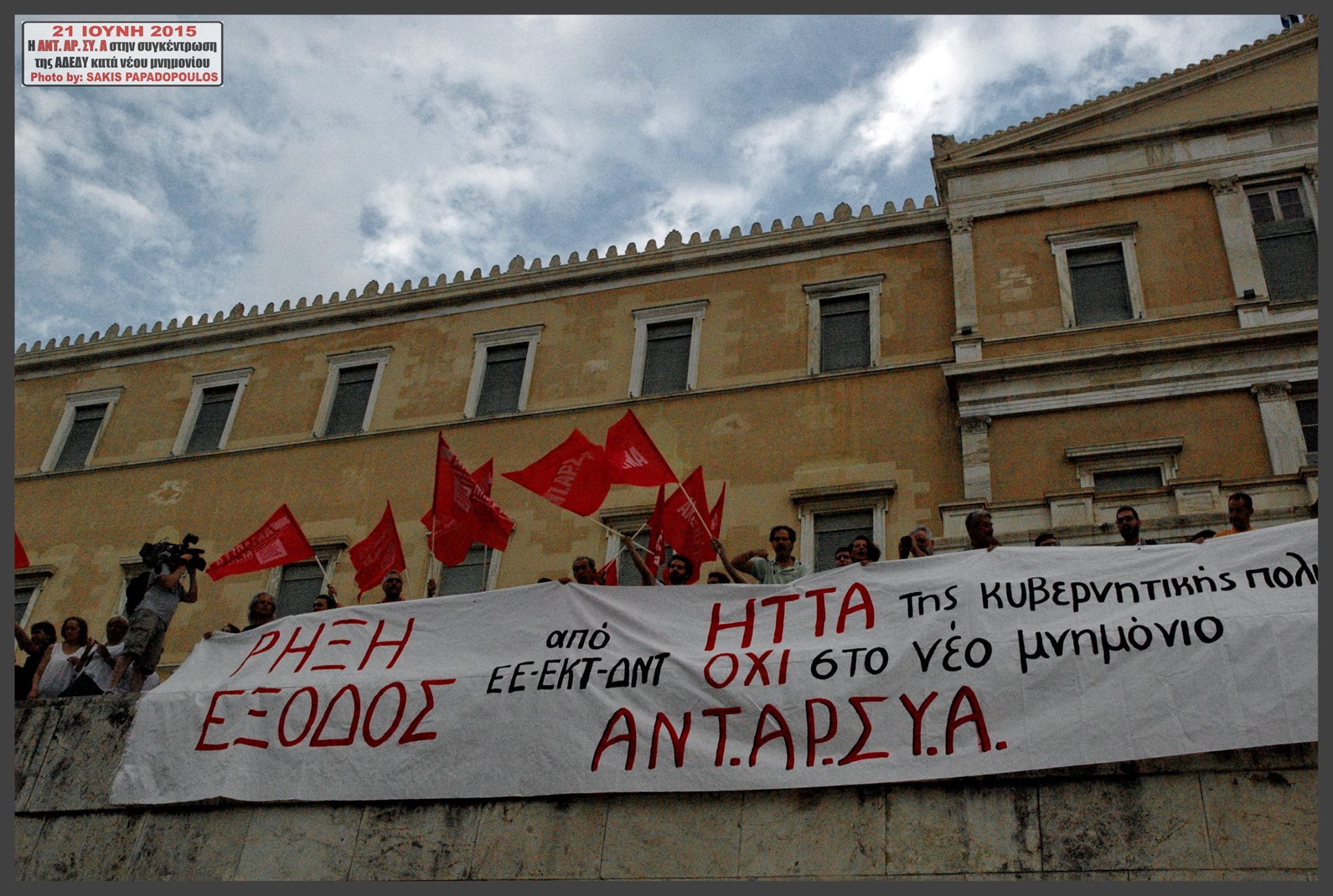 http://antarsya.gr/sites/default/files/field/image/syntagma2106j.jpg
