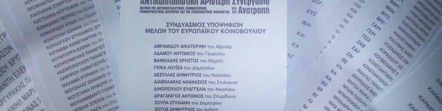 78917ba14a4 Ανακοίνωση ΚΣΕ ΑΝΤΑΡΣΥΑ για τα αποτελέσματα των εκλογών της 26 Μάη και για  τη μάχη των εκλογών της 7 Ιούλη
